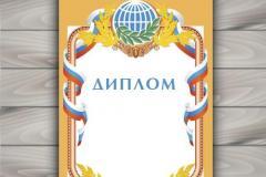 dizajn_diplomov