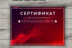 pechat_sertifikatov-1