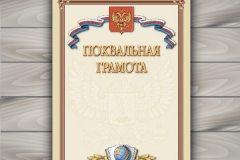 pohvalnaya_gramota_pechat