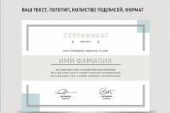 shablon_sertifikata_dlya_pechati