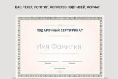 zakazat_pechat_sertifikatov