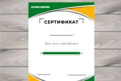 zakazat_pechat_sertifikaty