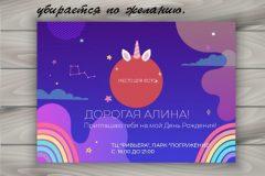 pechat_detskih_priglashenij